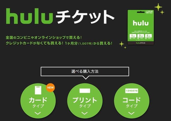 hulu 支払方法 huluチケット