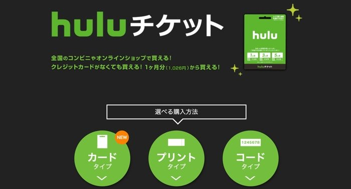Hulu Huluチケット