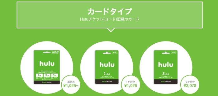 Hulu Huluチケット カードタイプ