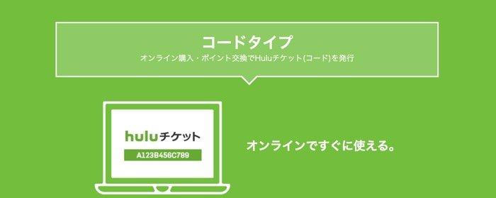 Hulu Huluチケット コードタイプ