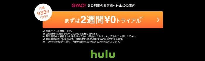 Hulu GYAOキャンペーンサイト