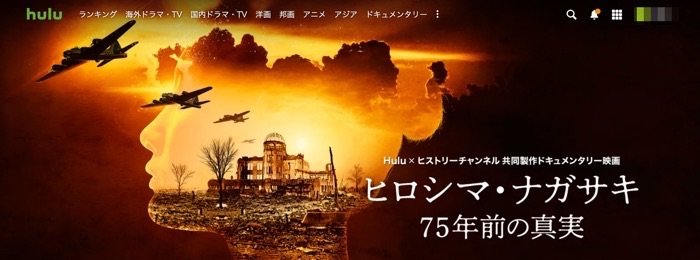 Huluおすすめ ヒロシマ・ナガサキ75年目の真実