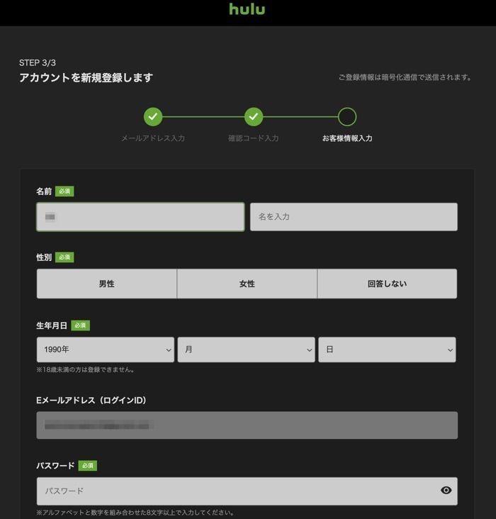 Hulu 無料体験 アカウント情報登録