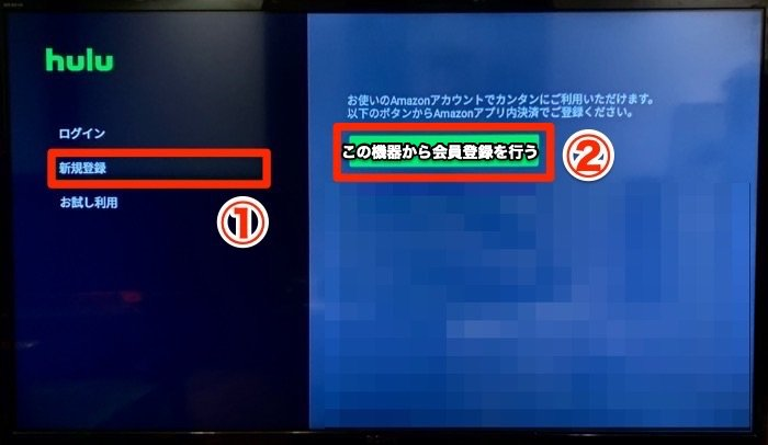 Hulu テレビ 新規登録
