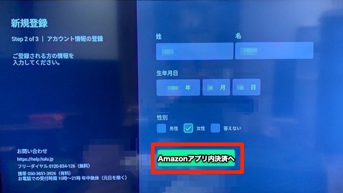 Hulu テレビ Amazonアプリ内決済へ