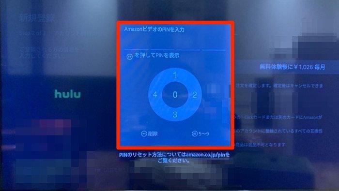 Hulu テレビ Amazonアプリ内決済 PINコード入力