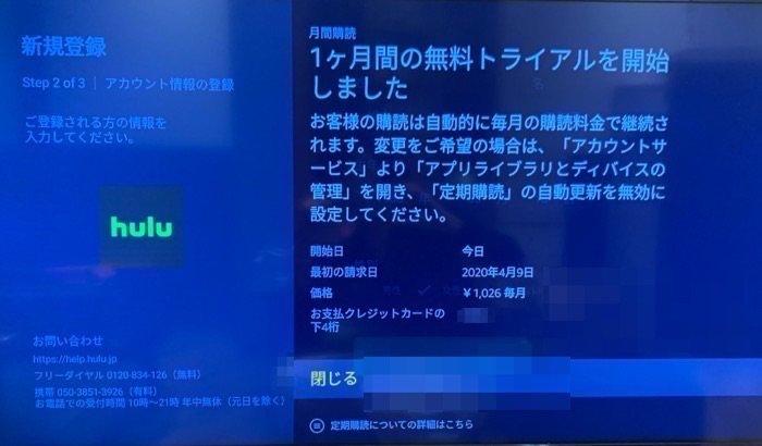 Hulu テレビ Amazonアプリ内決済 無料トライアル開始