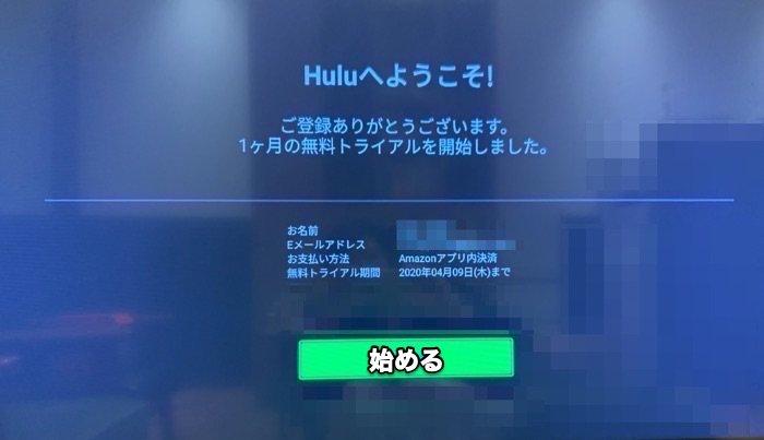Hulu テレビ Amazonアプリ内決済 無料トライアル 始める