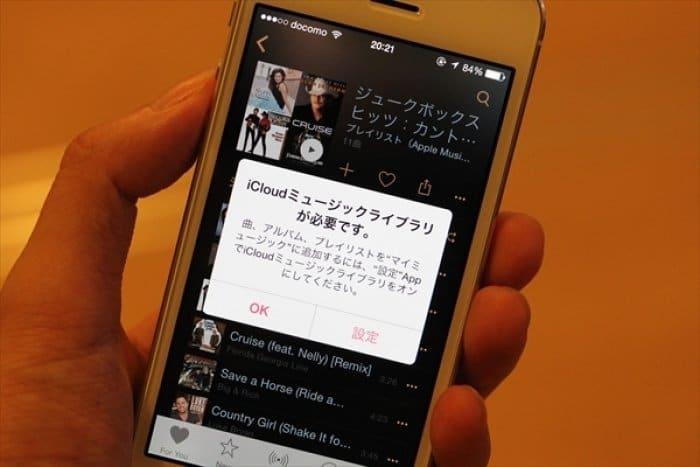 iCloud ミュージックライブラリ Apple Music
