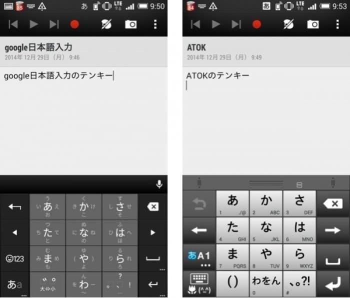 文字入力アプリ 比較