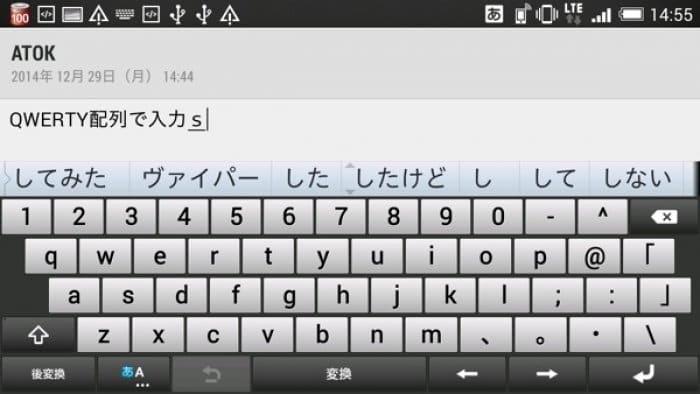 文字入力アプリ おすすめ