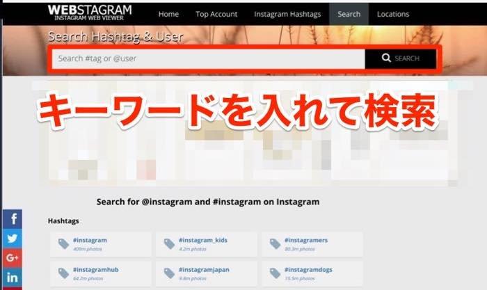 インスタグラムにログインなしでOK「WEBSTAGRAM」