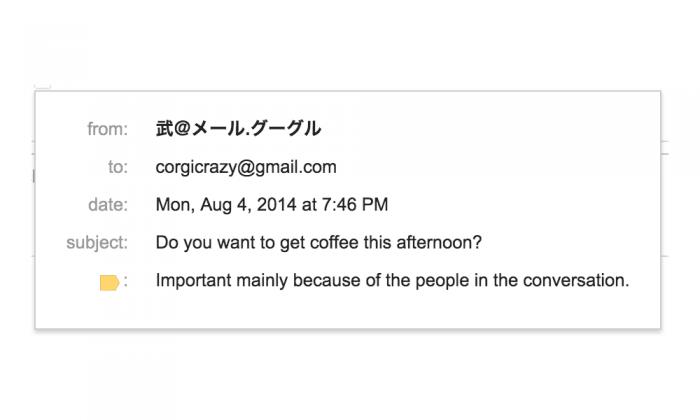 「武@メール.グーグル」Gmailのメールアドレスに漢字や仮名文字が使用可能に