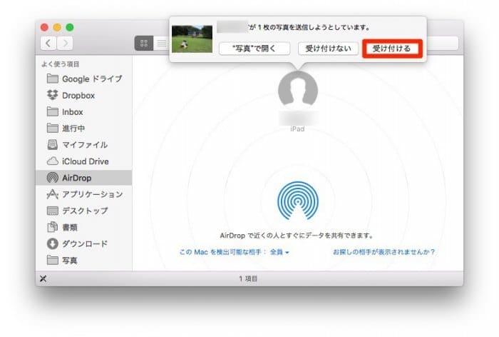 Ios airdrop data send receive 15a r 1