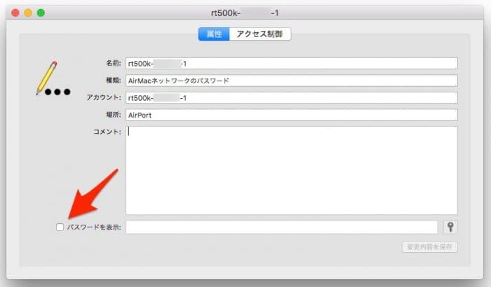 Mac:Wi-Fiパスワードを確認