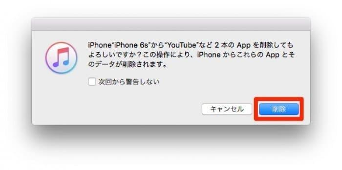 iTunes:iPhoneアプリをアンインストール(削除)する