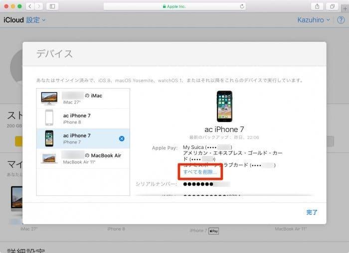 iCloud:Apple Payの全カードを削除