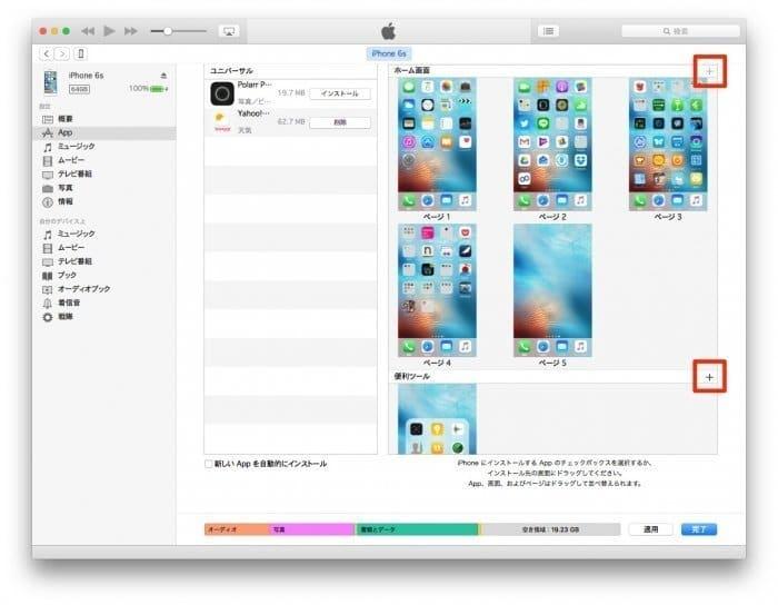 iTunes:ホーム画面/フォルダのページを新規作成