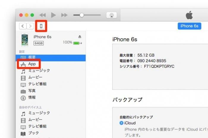 iTunes:Appページ