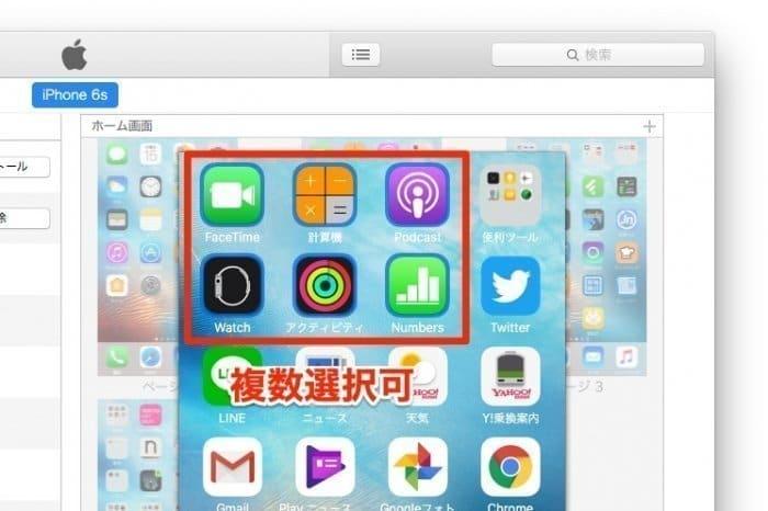 iTunes:アプリを選択