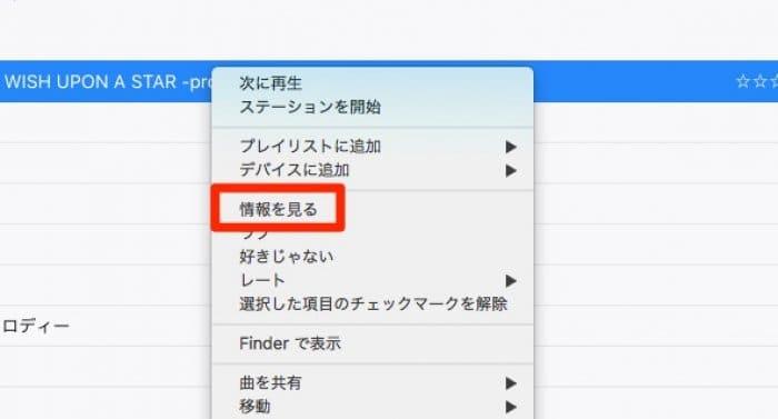 iTunesでApple IDを確認する