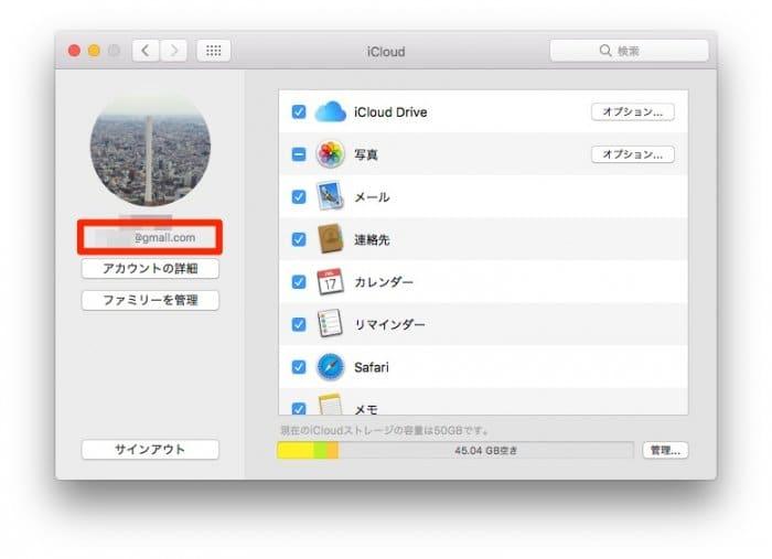 MacでiCloudにサインインしているApple IDを確認