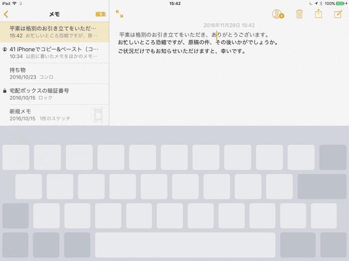 iPad:ドラッグでカーソル移動