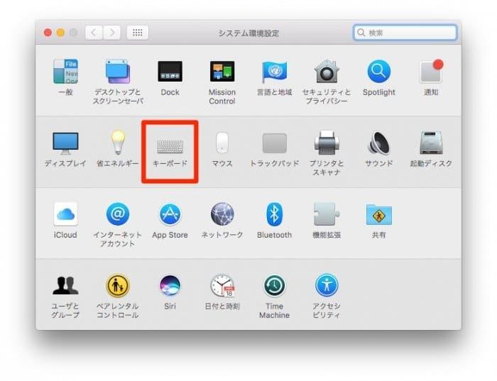 Mac:システム環境設定