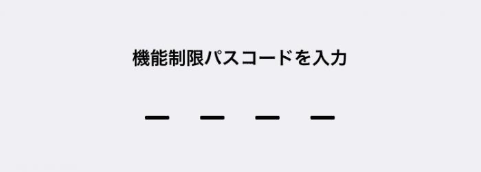 iPhone:機能制限用パスコード