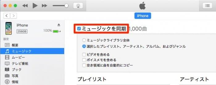 iPhone:ボイスメモをiTunesに転送