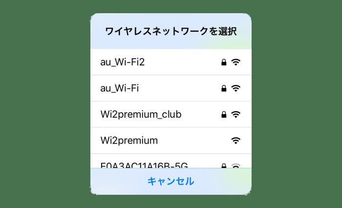 iPhone:ワイヤレスネットワークを選択