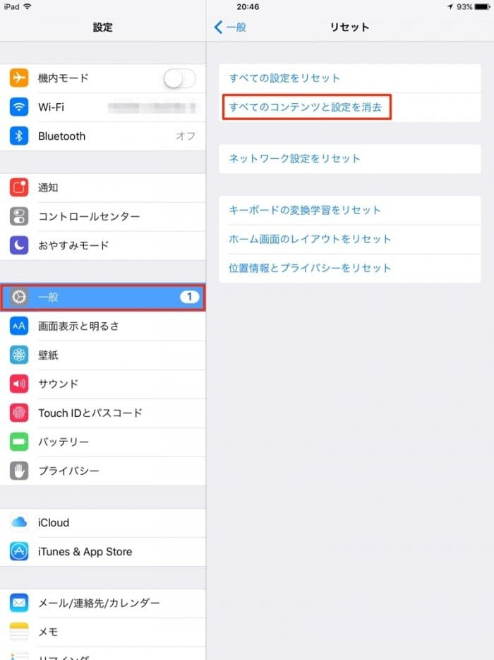 iPad 初期化