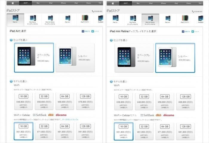 iPad SIMロックフリー版