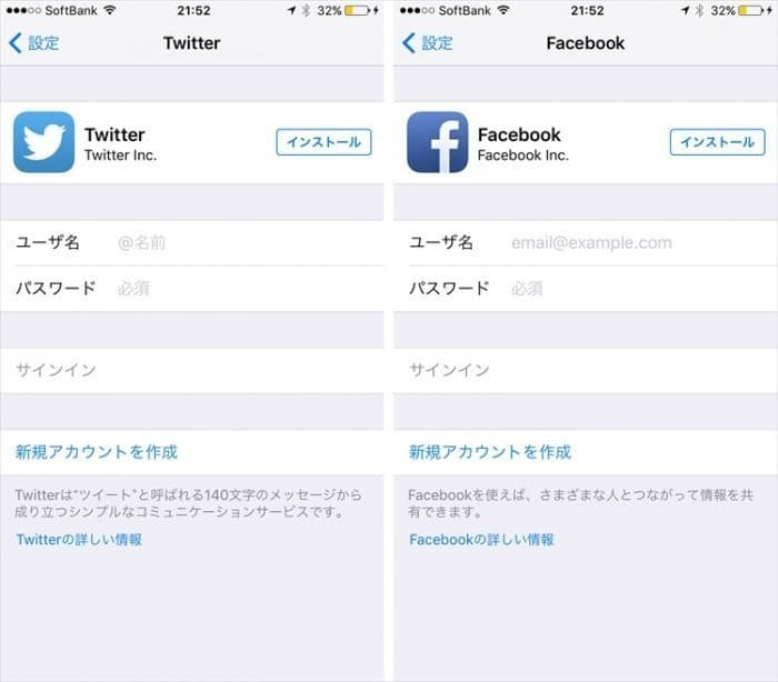 iPhone Facebook Twitter