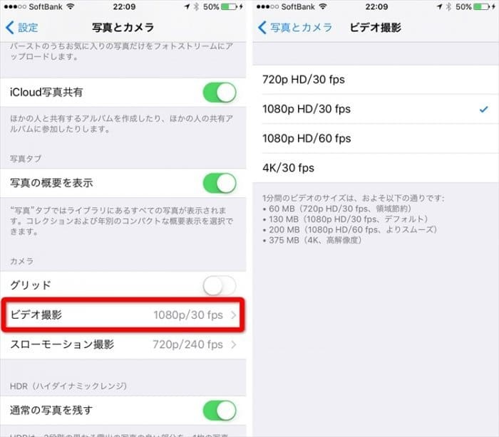 iPhone 4K動画