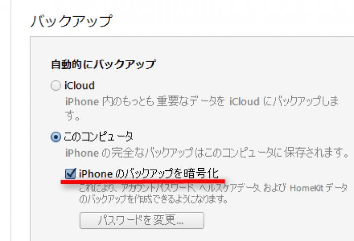 iPhone バックアップ 復元