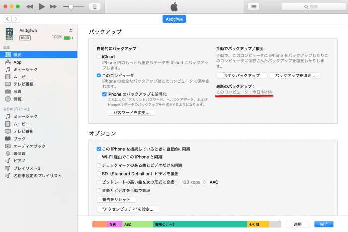 iPhone バックアップ 復元 iTunes