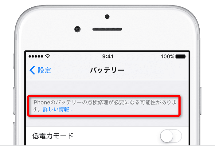 iPhone バッテリー 表示 おかしい
