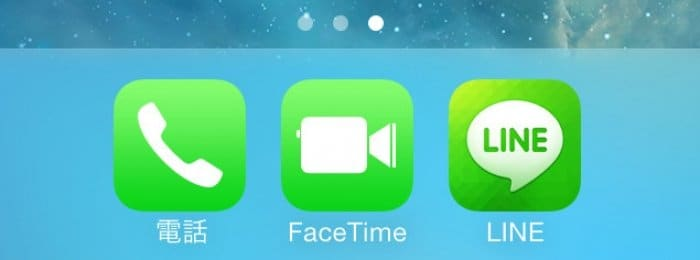 「無料通話」に要注意、LINEもiPhoneのFaceTimeも実質的に無料ではない