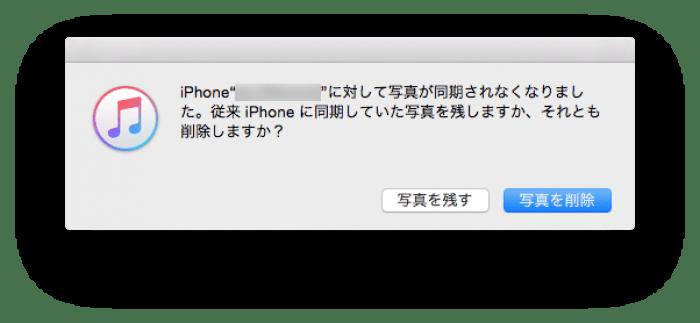 iTunesとiPhoneの写真同期をオフ