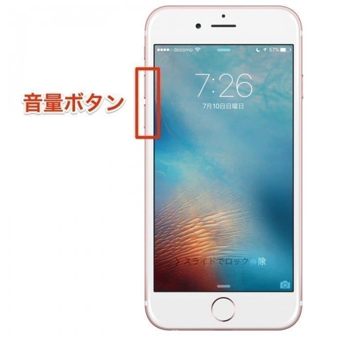 iPhone:音量ボタン(音量コントロール)