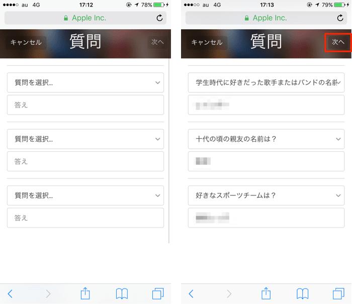 Apple ID セキュリティ質問 変更