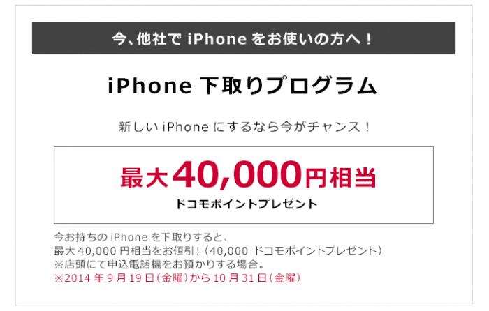 NTTドコモ iPhone下取りプログラム