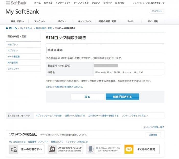 iPhone SIMロック解除 SIMフリー化