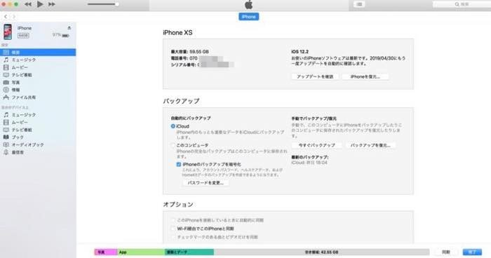 iTunesを使って空き容量を確認する