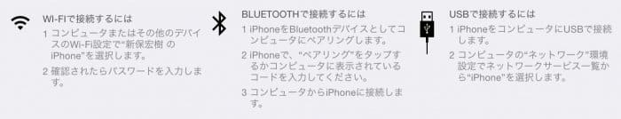 iPhoneでテザリング