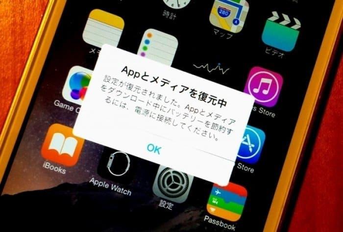 iPhone 初期化 データ移行