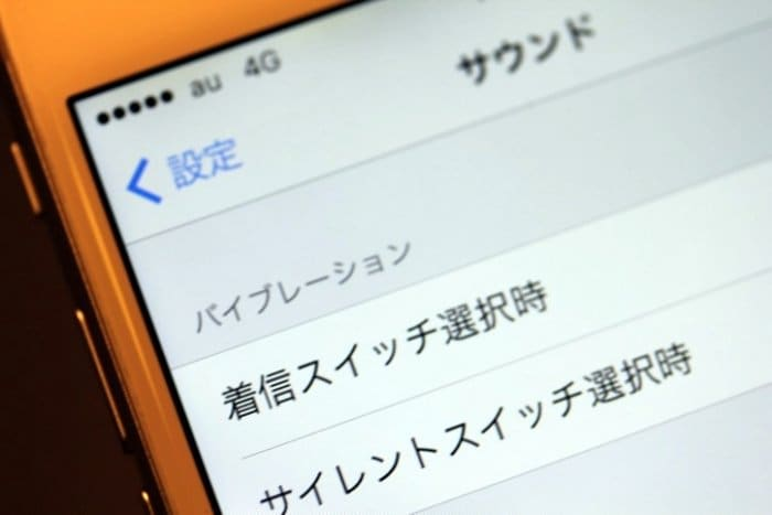 iPhoneでバイブレーションを設定・作成・変更する方法
