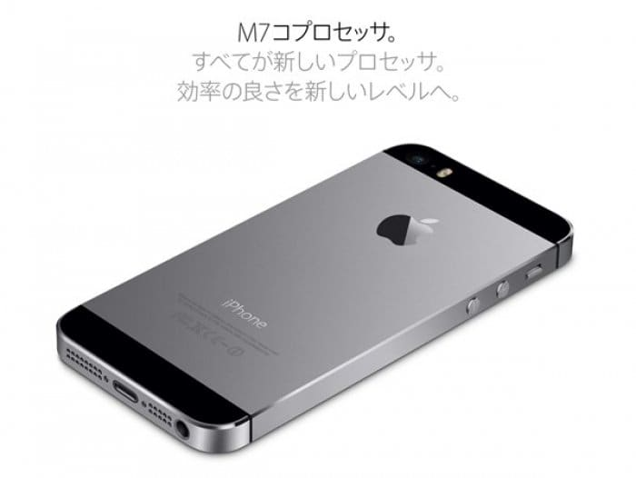 iPhone 5s M7コプロセッサ