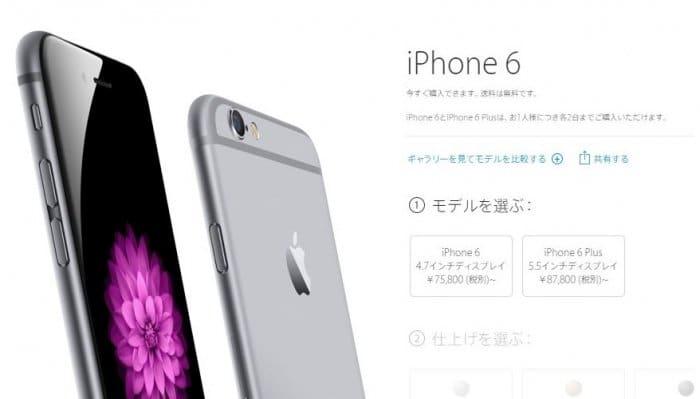 iPhone 価格